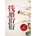浅婚衍衍 七猫小说