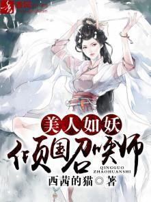 美人如妖:倾国召唤师 七猫小说软件截图1