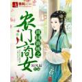 田园锦绣之农门商女  七猫小说