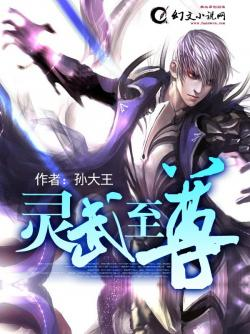 灵武至尊 七猫小说