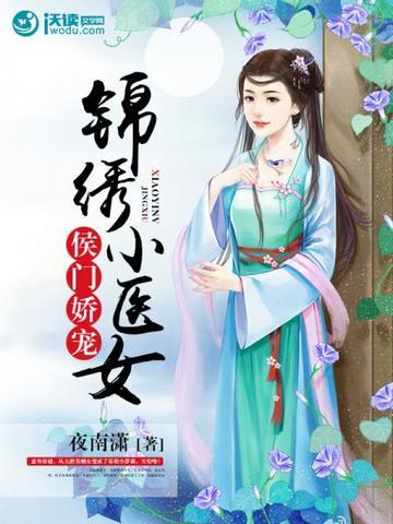 侯门娇宠:锦绣小医女     七猫小说软件截图1
