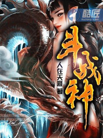 斗战神 七猫小说