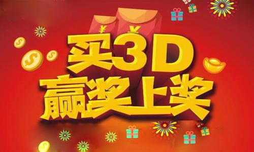 福彩3D官方软件软件合辑