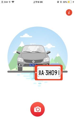 中安车牌识别软件截图1