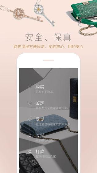 奢家—保真二手奢侈品寄卖平台软件截图2