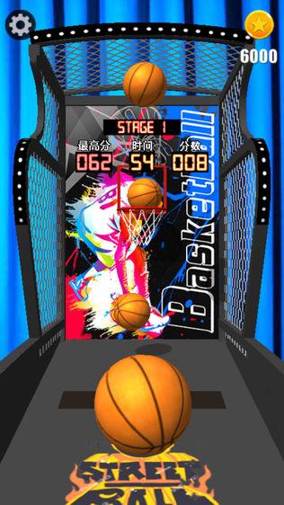 3D投篮机软件截图0