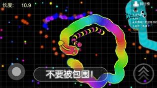 贪食蛇大作战软件截图1