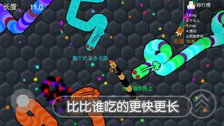 贪食蛇大作战软件截图2