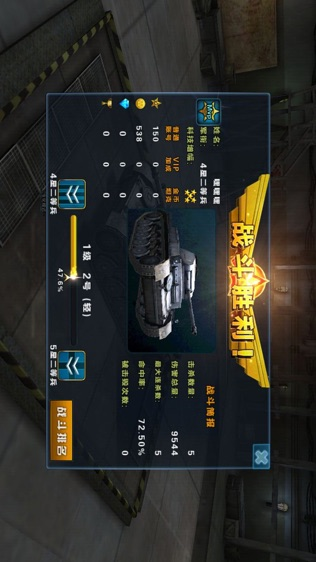 3D坦克争霸软件截图2