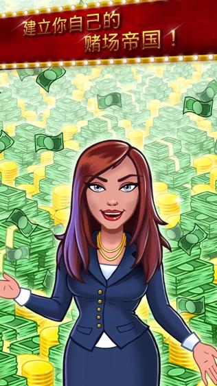 点击致富: 赌场帝国(免费)软件截图0