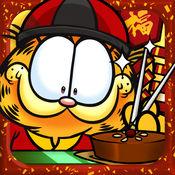 加菲猫总动员:食物大