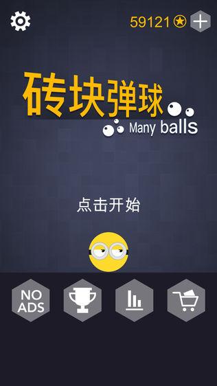 砖块弹球 (many balls)软件截图0