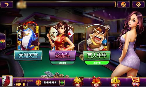 10元提现棋牌游戏平台软件合辑