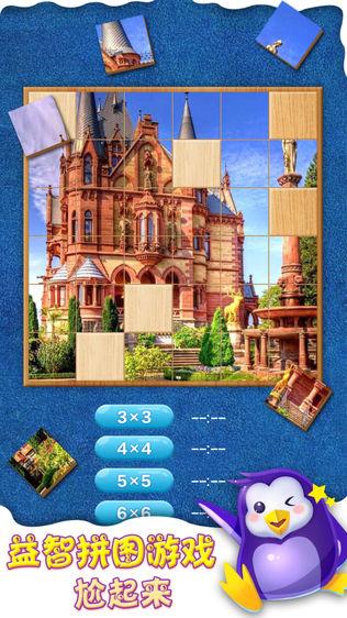 拼图游戏软件截图0