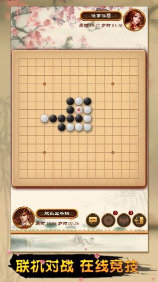 全民五子棋软件截图1
