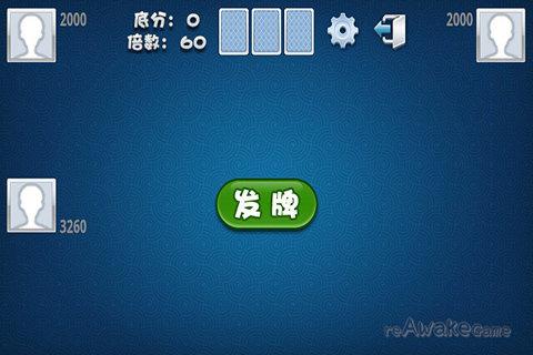 秋水斗地主软件截图1
