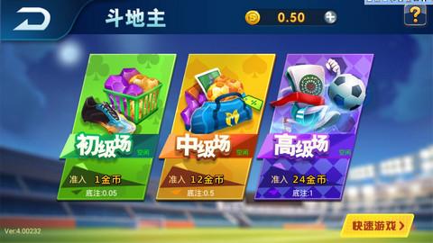 亚游娱乐棋牌软件截图2