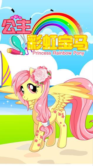 公主彩虹小马