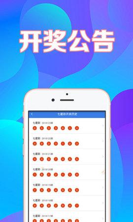炫乐彩票正式版软件截图0