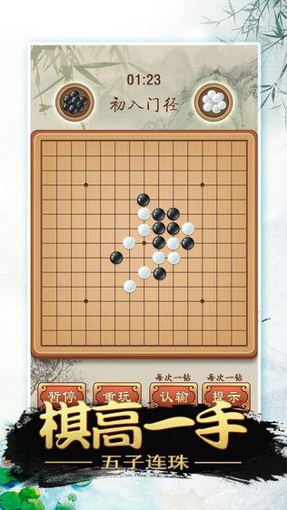 中国五子棋