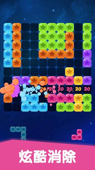 方块消除2016单机游戏软件截图1
