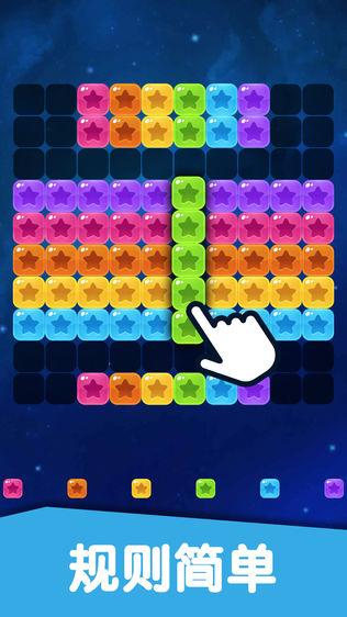方块消除2016单机游戏软件截图0
