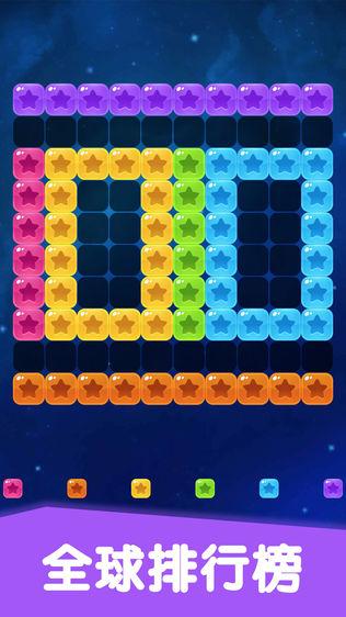方块消除2016单机游戏