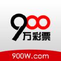 900W彩票