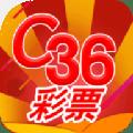 C36彩票