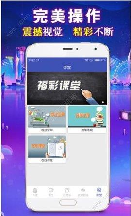 3a彩票手机版软件截图0