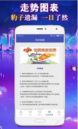 3a彩票手机版软件截图1