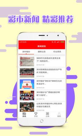 彩票联盟app