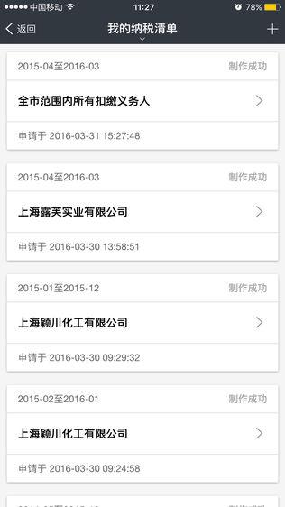 上海个人办税软件截图2