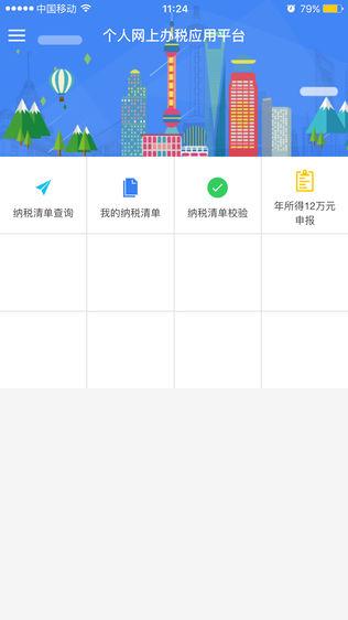 上海个人办税软件截图1