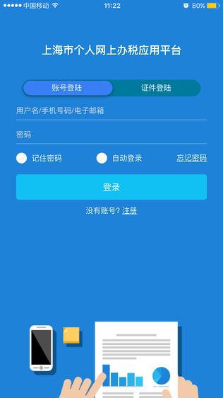上海个人办税软件截图0