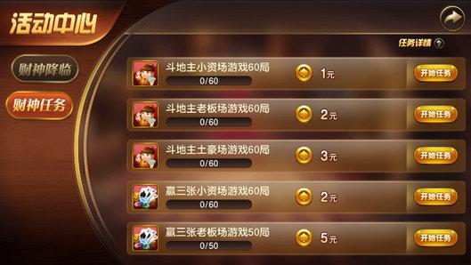 熊猫娱乐棋牌