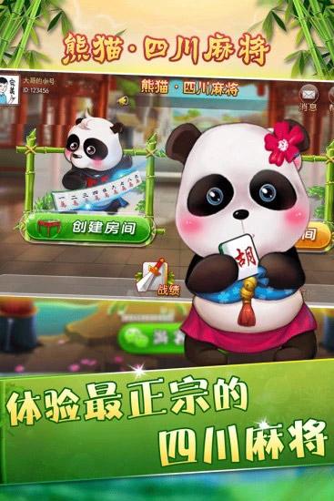 熊猫四川麻将软件截图2
