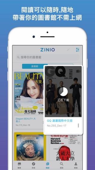 ZINIO软件截图2