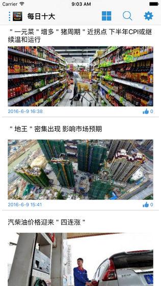 新华财金社软件截图0