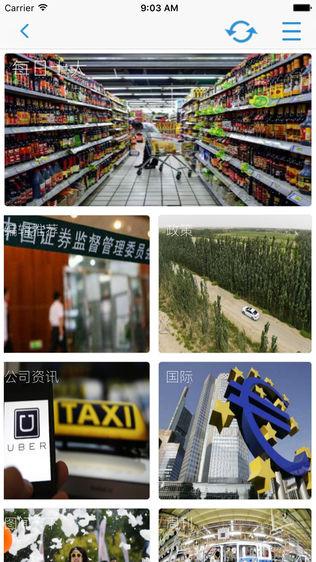 新华财金社软件截图2