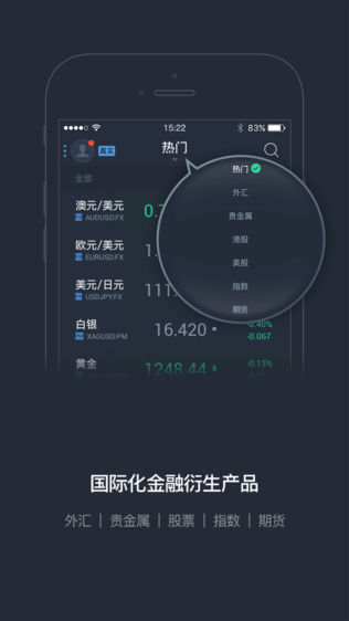 IX Trader Pro软件截图0