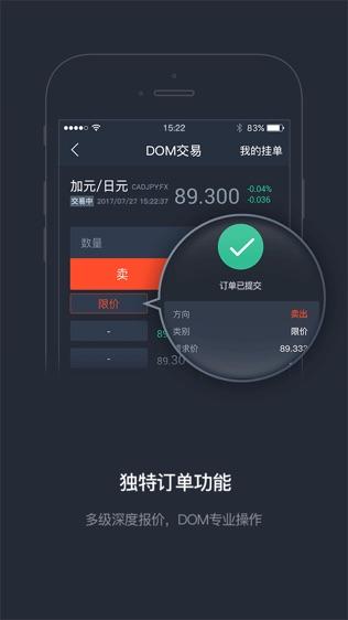 IX Trader Pro软件截图1