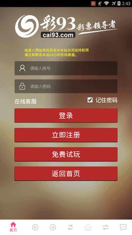 93彩票软件截图2
