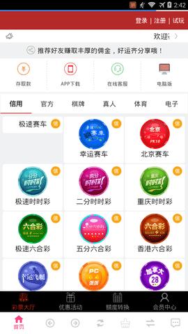 93彩票软件截图0