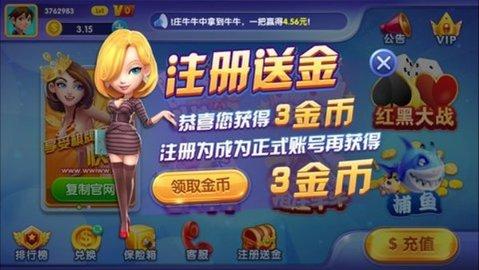 豪玩娱乐棋牌软件截图2