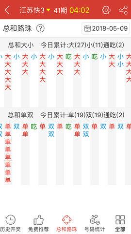 江苏快3app官方软件截图0