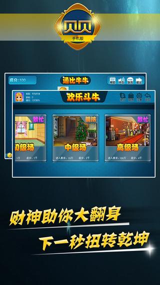 贝贝棋牌游戏软件截图2