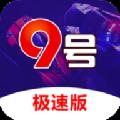 9号彩票app