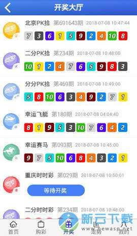 9号彩票app软件截图1