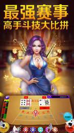 玛莎棋牌手机版软件截图2